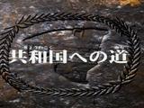Zoids: Chaotic Century Episode 8