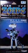 Garius 1983 box front