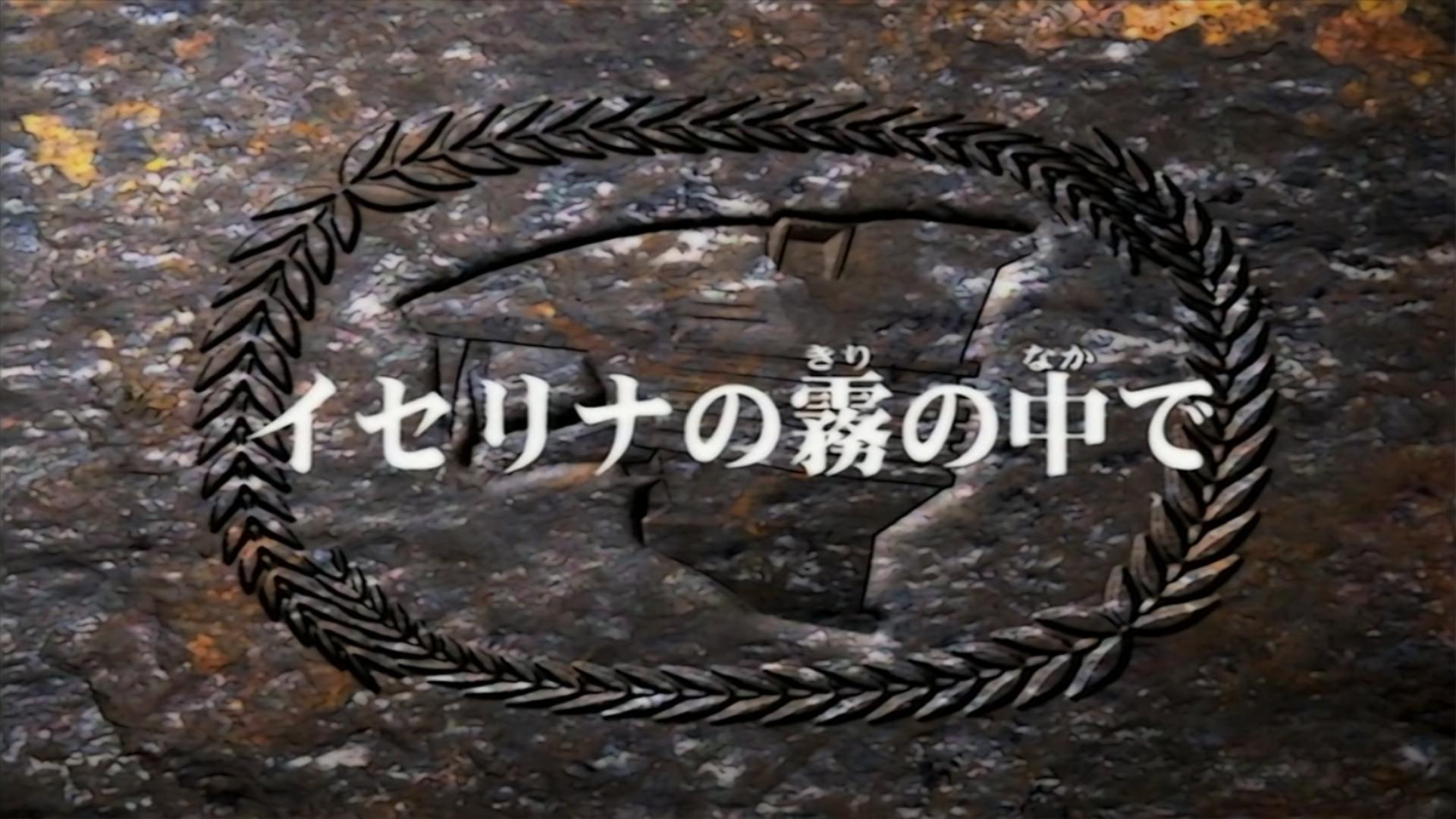 Zoids: Chaotic Century Episode 11