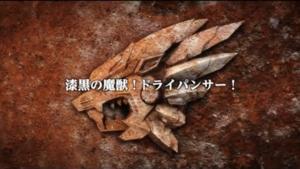 Zoids Wild ZERO - 13 - Japanese.png