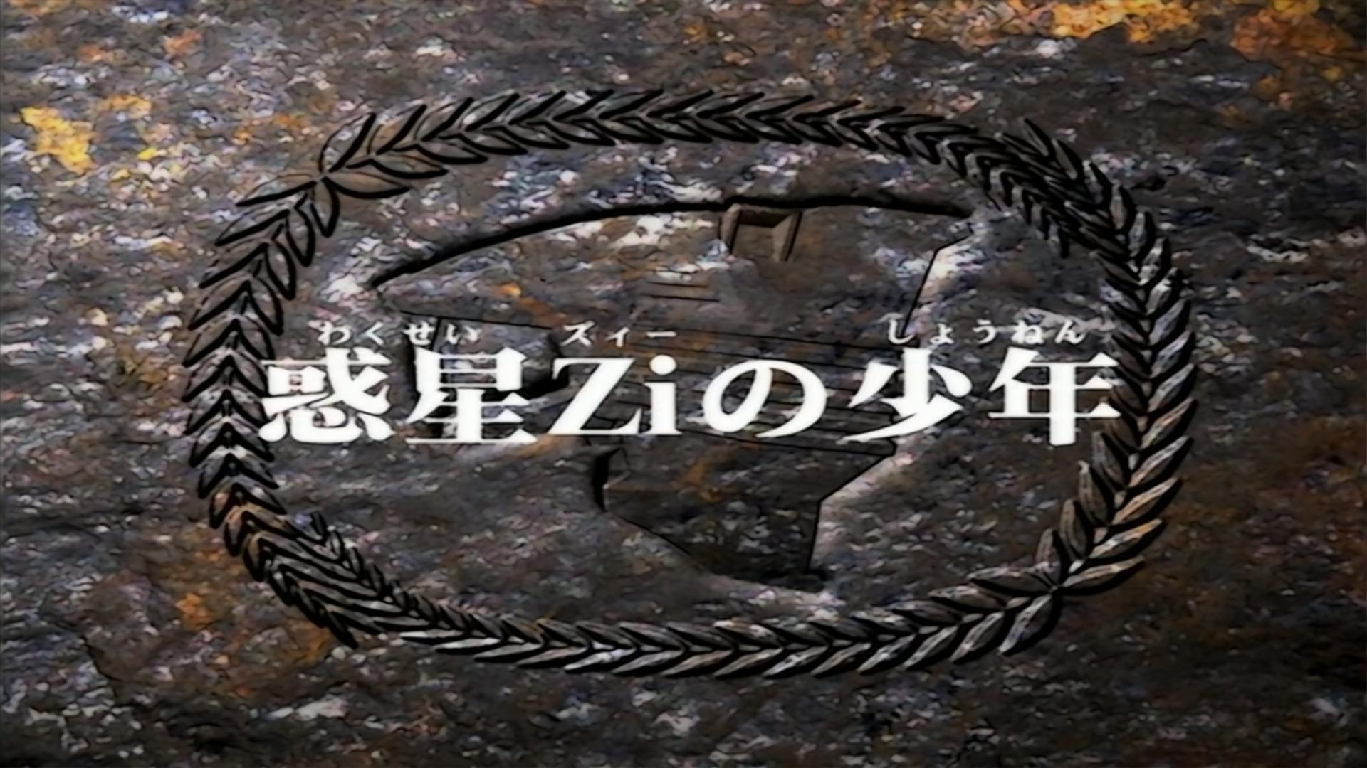 Zoids: Chaotic Century Episode 1