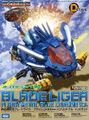Blade Liger D-Style Blue Chrome box
