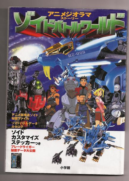 Zoids: Battle World