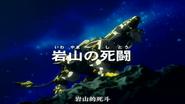 Zoids Fuzors - 03 - Japanese