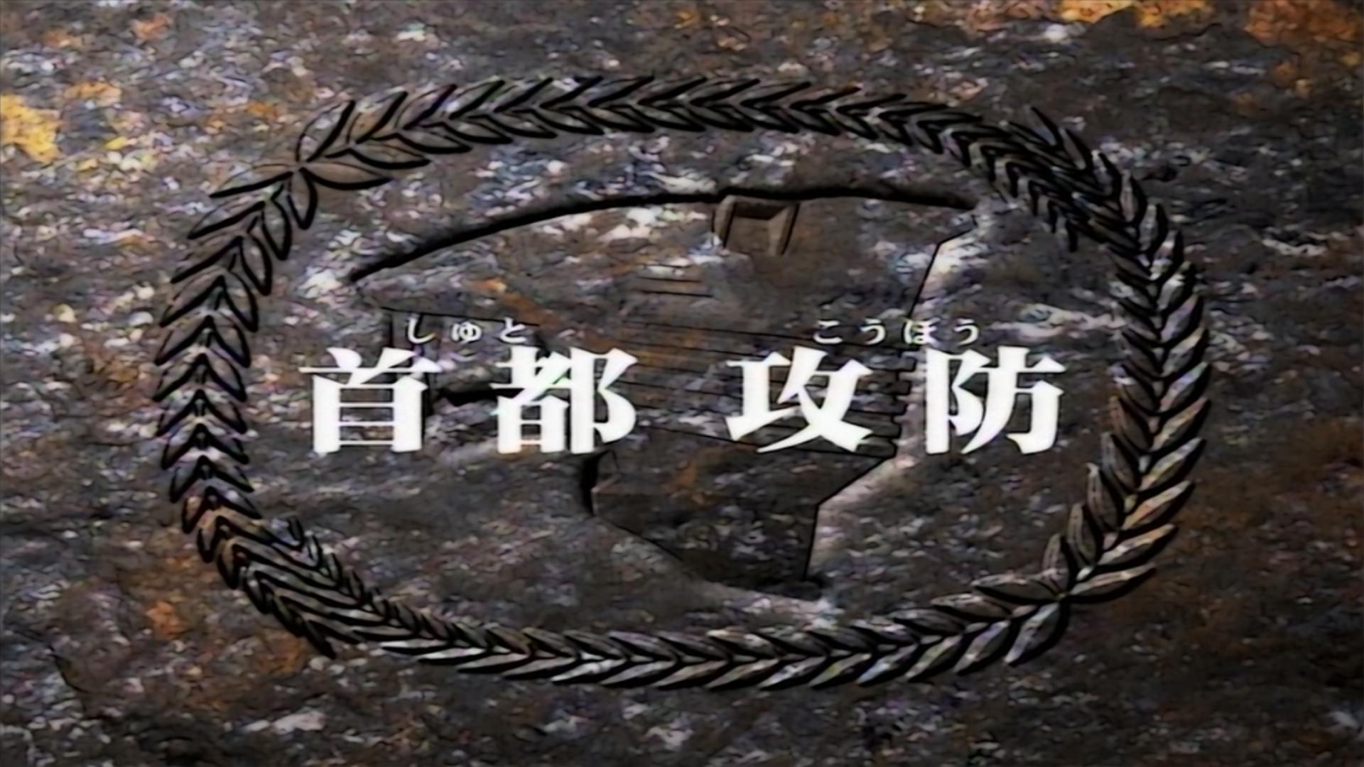 Zoids: Chaotic Century Episode 18