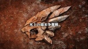 Zoids Wild ZERO - 46 - Japanese.png