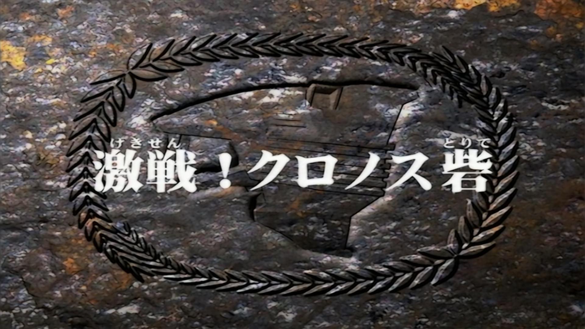 Zoids: Chaotic Century Episode 13