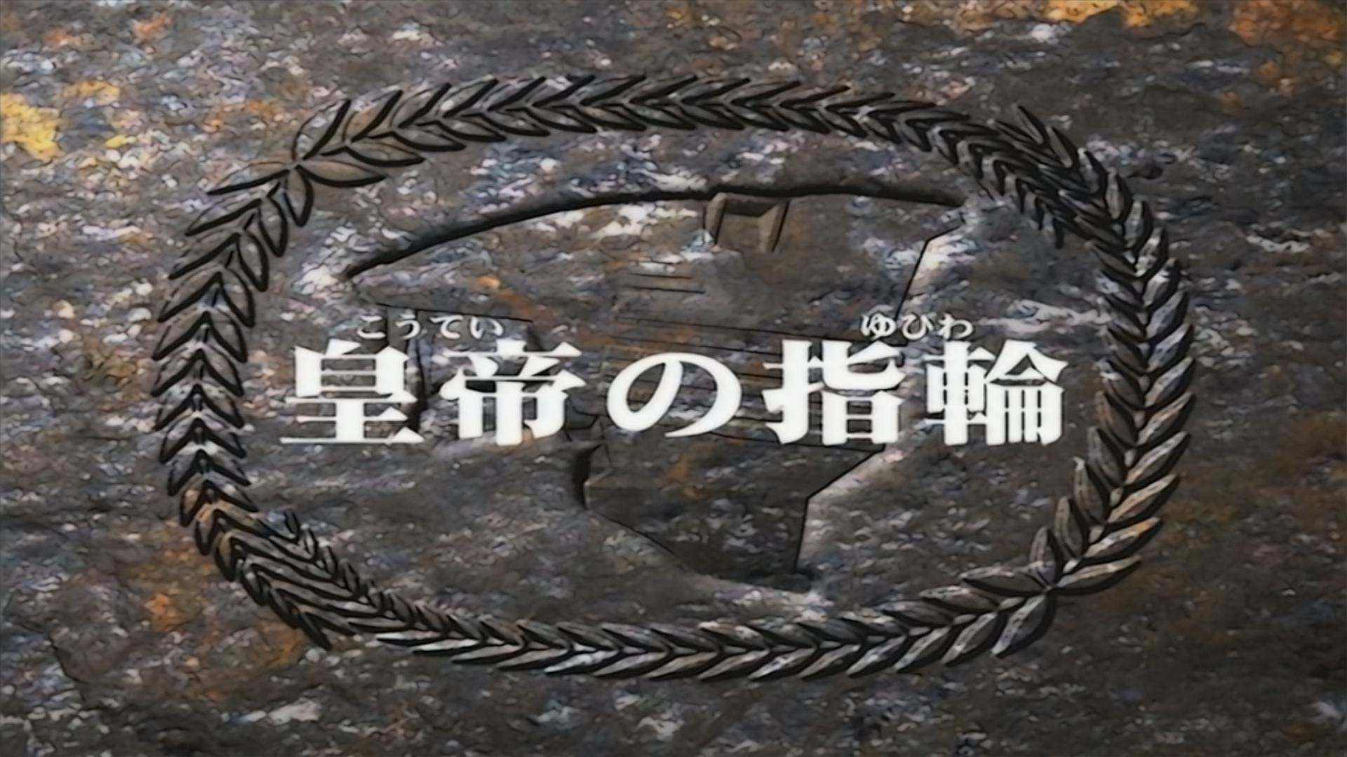 Zoids: Chaotic Century Episode 23
