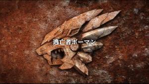 Zoids Wild ZERO - 17 - Japanese.png