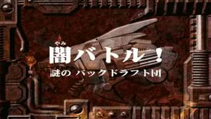 Zoids New Century - 04 - Japanese.png