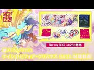 ドラマCD「ナイショ・ビフォア・クリスマス SAGA」試聴動画/ゾンビランドサガBlu-ray BOX3月26日発売