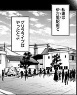 Estación de Imari, Horaiken 2