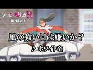 TVアニメ「ゾンビランドサガ リベンジ」第2話挿入歌『風の強い日は嫌いか?』/TOKYO MX、AT-Xほかにて放送中!