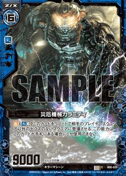 B05-031 Sample.png