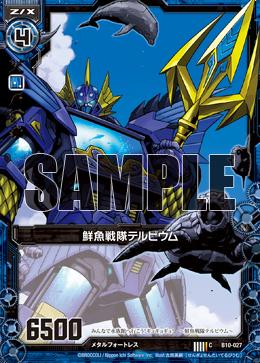 B10-027 Sample.png
