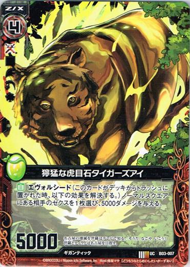 Ferocious Tiger's Eye Gem, Tiger's Eye