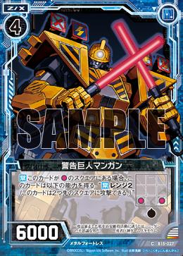 B15-027 Sample.png
