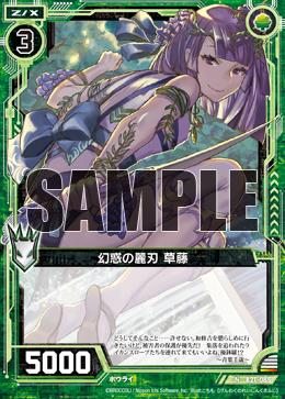 Bewitching Graceful Blade, Kusafuji
