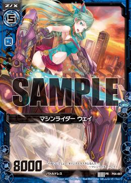 Machine Rider, Wei