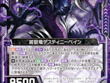 Ruin-Hell Dragon, Destiny Bane