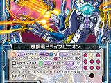 Mechanical Dragon, Drive Pinion