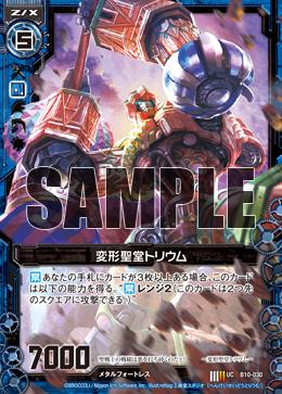 B10-030 Sample.png