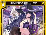 "Witch of Guild ""Dawn"", Rainier"