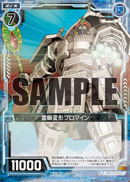 B16-037 Sample.png