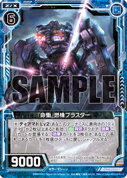 """Cadence"" Burning Machine, Blaster"