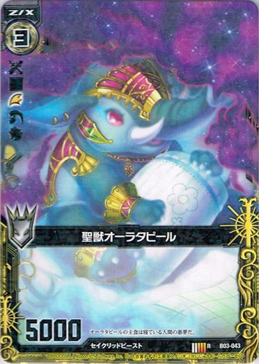 Holy Beast, Aura Tapir