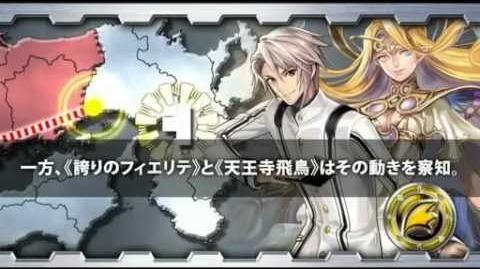 Z X ストーリーイベント第1回「英雄達の戦記」中国・九州