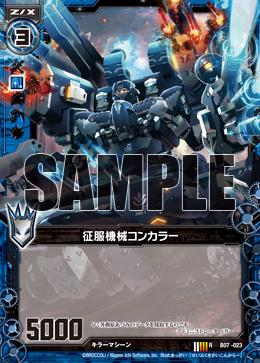Conquest Machine, Conqueror