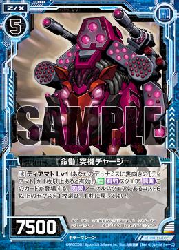 B17-036 Sample.png