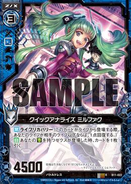 B11-022 Sample.png