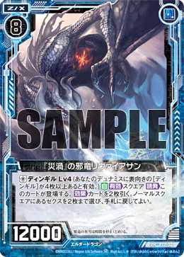 """Maelstrom"" Wicked Dragon, Leviathan"