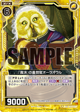 """Adjudication"" Interrogator, Aura Owl"