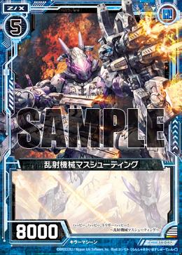 B13-032 Sample.png