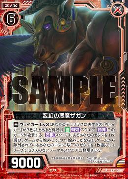 B21-018 Sample.png