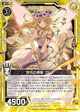 Radiant Saint of Lasting Bow, Arc