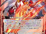 Crimson Brave Twinspear, Lord Crimson