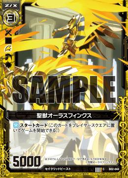 Holy Beast, Aura Sphinx