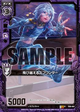 Jumping Sprinter
