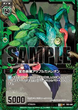 Color-Changing Lizard, Apple Chameleon