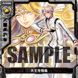 Asuka Tennoji (card)