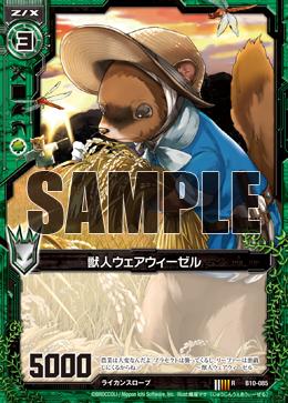 Beastman, Were-Weasel