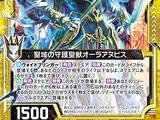 Guardian Holy Beast of the Sanctuary, Aura Anubis