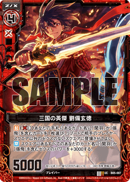 Great Man of Three Kingdoms, Ryuubi Gentoku