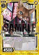 B16-045 Sample