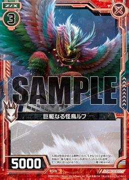 Gigantic Ominous Bird, Rukh