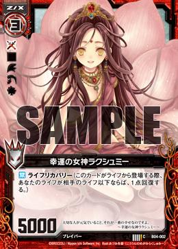 Goddess of Fortune, Lakshmi